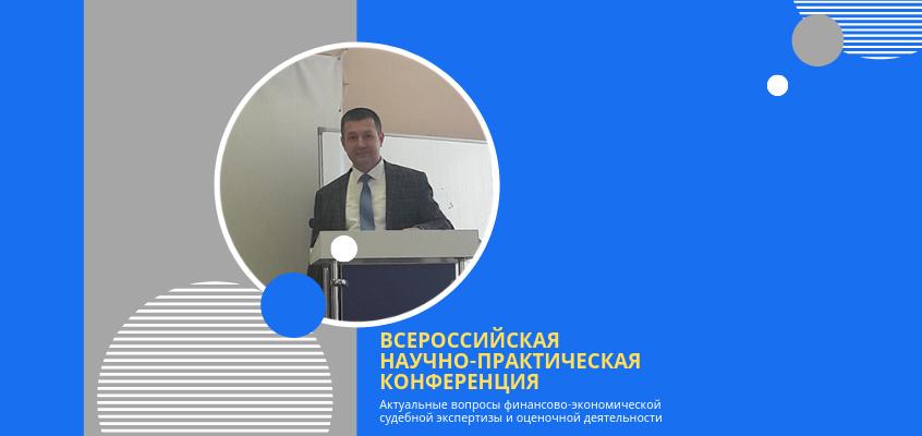 Актуальные вопросы финансово-экономической судебной экспертизы и оценочной деятельности